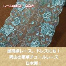 画像1: 1m!幅13.5cm切替の両山の薔薇柄チュールレース ブルー (1)