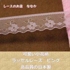 画像1: 5m!幅1.8cm小花柄ラッセルレース 可愛いピンク (1)