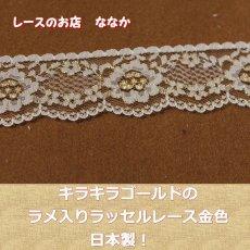 画像1: 5m!3.4cm花柄ラッセルレース 金ラメ/ホワイト (1)