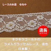 5m!6.7cm花柄ラッセルレース 金ラメ/ホワイト