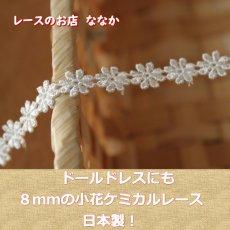 画像2: ケミカルレース オフホワイト 幅0.8cm繊細な小花柄 日本製 6m巻 (2)