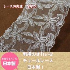 画像1: 3m!幅12.6m両山カトレア風花柄チュールレース オフホワイト (1)