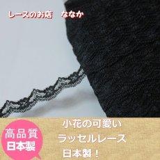 画像1: 5m!幅1.2cm小花柄ラッセルレース 黒 (1)