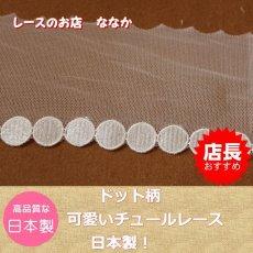 画像1: 6m!幅7.8cmサークル柄の綺麗なチュールレース ホワイト (1)
