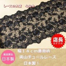 画像3: 1m!幅14cm両山の美しい薔薇柄チュールレース ブラック (3)