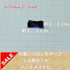 画像3: 10個セット!幅2.2cmリボンモチーフ ブラック ハンドメイドに (3)