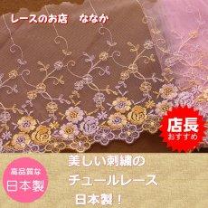 画像1: 1m!幅17.8cm最高級小花と薔薇柄チュールレース パープル/イエロー (1)