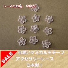 画像1: 15個セット!幅1.2cm小花柄ケミカルモチーフ ピンク アクセサリーレース (1)