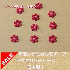 画像1: 15個セット!幅1.2cm小花のケミカルモチーフ レッド アクセサリーレース (1)