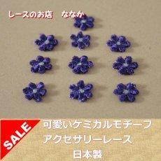 画像1: 15個セット!幅1.1cm小花のケミカルモチーフ パープル アクセサリーレース (1)