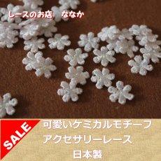 画像1: 20個セット!幅1.2cm小花のケミカルモチーフ 桜色 アクセサリーレース (1)
