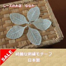 画像1: 15枚セット!幅4.7cm葉っぱの刺繍モチーフ ターコイズ (1)
