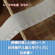 画像2: 3m巻!幅4.3cm可愛い小花柄綿レース オフホワイト 日本製 (2)