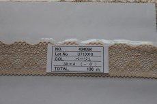 画像9: 5m!幅4.2cm綺麗なラッセルストレッチレース ベージュ (9)