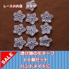 画像1: 10枚組!幅2.8cm透け感が可愛い花柄モチーフ パープル (1)