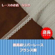 画像1: 1m!幅1cm繊細なフランス製リバーレース ホワイト (1)