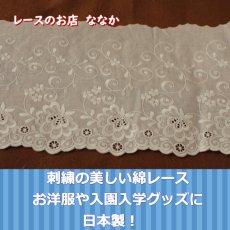 画像1: 幅15cm豪華な花柄綿レース オフホワイト (1)