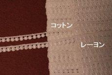 画像2: ケミカルレース オフホワイト 幅0.9cmボンボン 6m巻 (2)