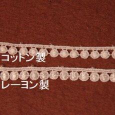 画像1: ケミカルレース オフホワイト 幅0.9cmボンボン 6m巻 (1)