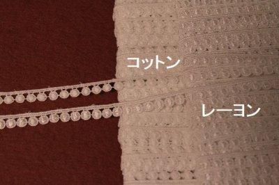 画像2: ケミカルレース オフホワイト 幅0.9cmボンボン 6m巻