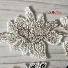 画像4: ケミカルレース 薔薇モチーフ 3色 日本製 90cm (4)