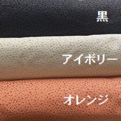 画像1: 幅95cm×100cm!レース生地 3色(黒、オレンジ、アイボリーホワイト)