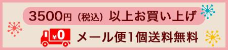 3500円(税込以上お買い上げ メール便1個送料無料