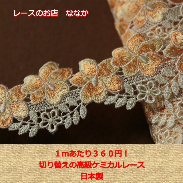 画像1: 3m!幅4.6cm切り替えの豪華花柄ケミカルレース オレンジ/クリーム (1)
