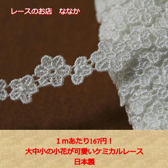 画像1: 6m!幅1.4cm大小の小花柄ケミカルレース オフホワイト  (1)