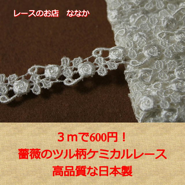 画像1: 4.5m!幅1.3cm薔薇のつる柄ケミカルレース オフホワイト