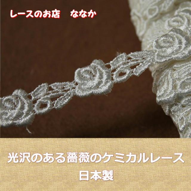 画像1: 3m!幅1.3cm薔薇ケミカルレース オフホワイト  (1)