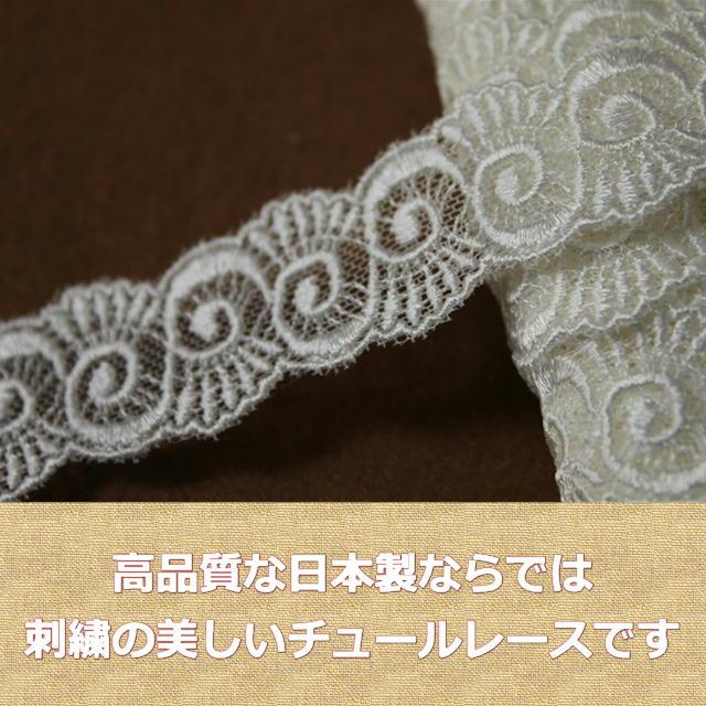 画像1: チュールレース オフホワイト 幅2.6cmうずまき柄 6m巻! (1)