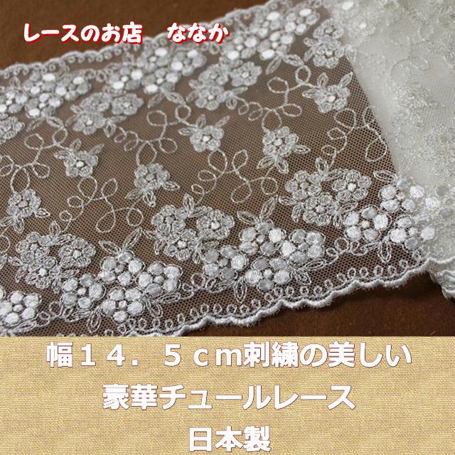 画像1: 3m!幅14.5cm小花の刺繍が美しい柄チュールレース オフホワイト