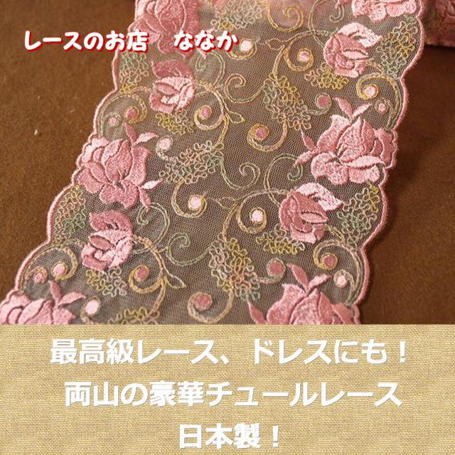 画像1: 1m!幅13.5cm切替の両山の薔薇柄チュールレース ローズピンク (1)