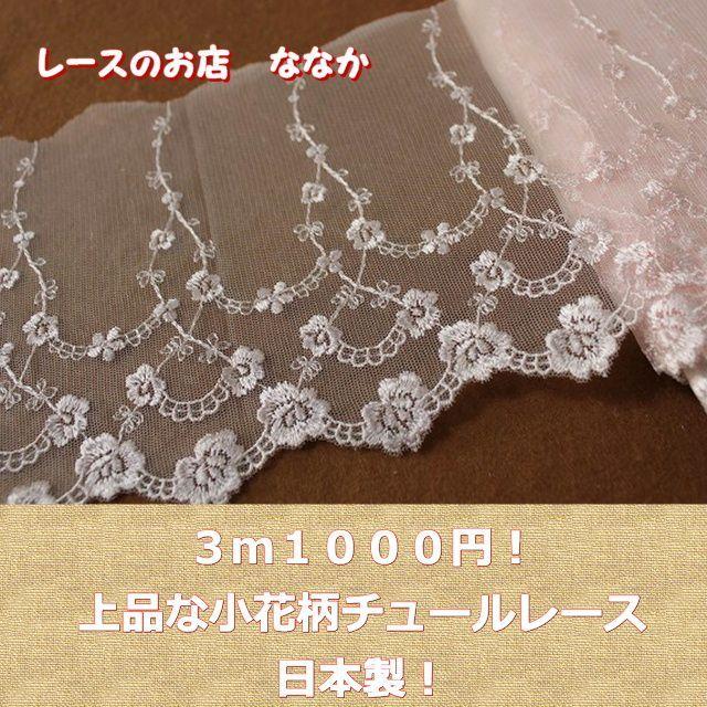 画像1: 1m!幅15cm小花柄チュールレース 上品なピンク (1)