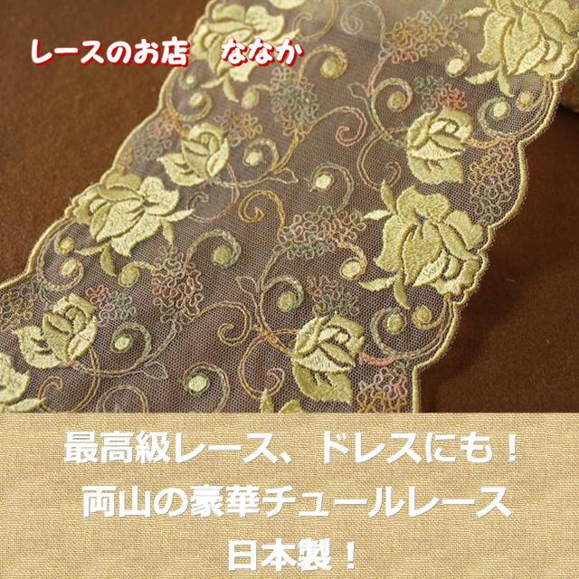 画像1: 1m!幅13.5cm切替の両山の薔薇柄チュールレース イエロー日本製 (1)