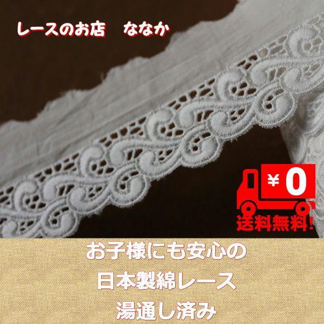 画像1: 送料無料!お買い得108m!幅4.9cmボリュームのある波柄綿レース ホワイト (1)