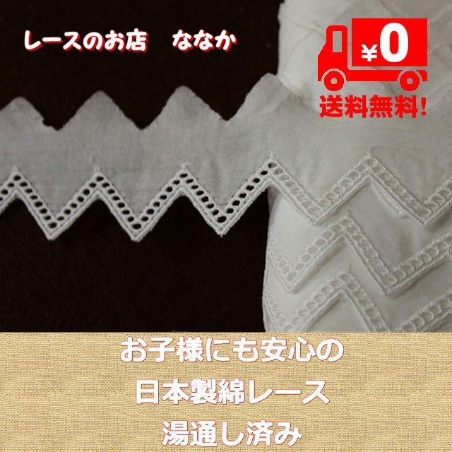 画像1: 送料無料!137m!幅3.3cm可愛い三角の綿レース ホワイト (1)