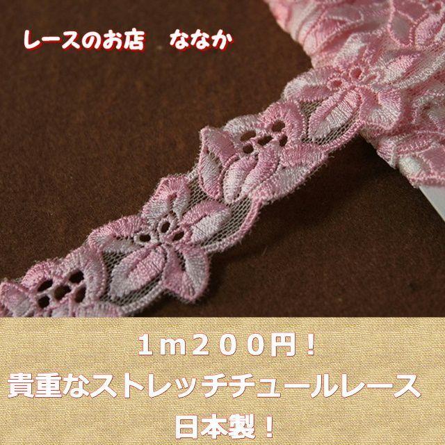 画像1: 2m!幅2.7cmストレッチの花柄チュールレース ピンク/マルチカラー (1)