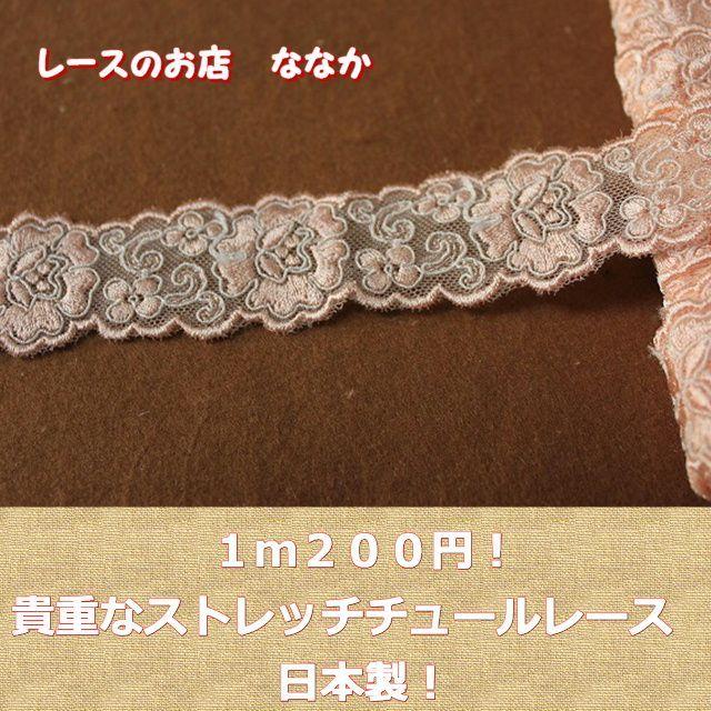 画像1: 幅3cmストレッチの薔薇柄チュールレース オレンジ/オフホワイト (1)