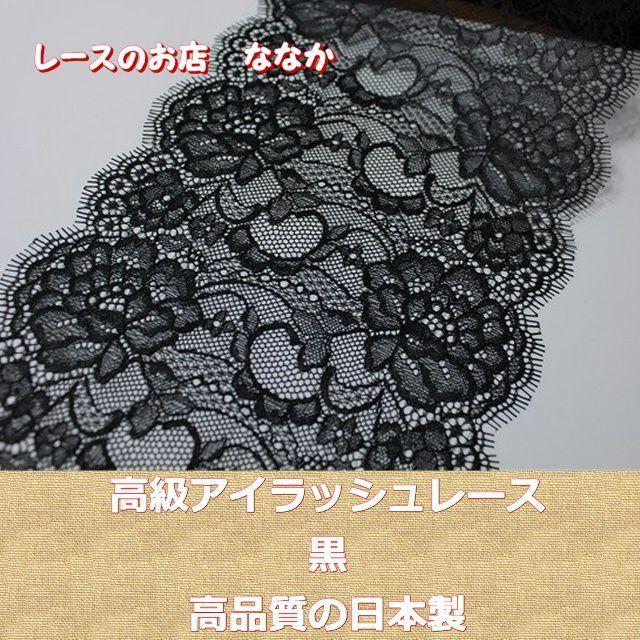 画像1: 1.4m!幅17.6cm最高級ラッセルアイラッシュレース 黒 (1)