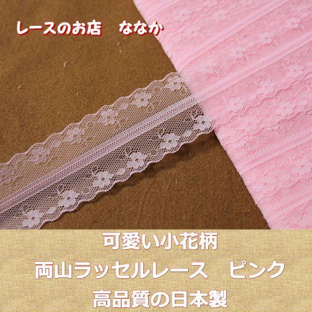画像1: 5m!幅3.6cm両山の小花柄ラッセルレース 可愛いピンク (1)