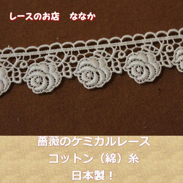 画像1: 3m!幅2.8cm薔薇ケミカルレース オフホワイト(コットン)  (1)