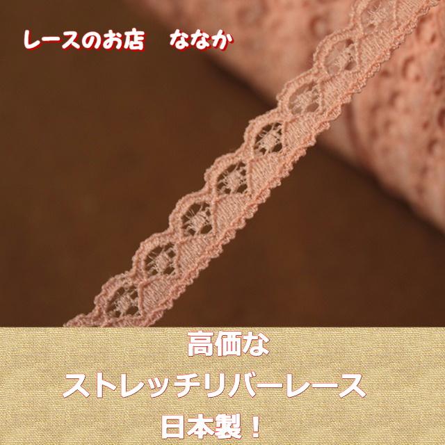 画像1: 10m!幅1.1cm綺麗なストレッチリバーレース オレンジ (1)