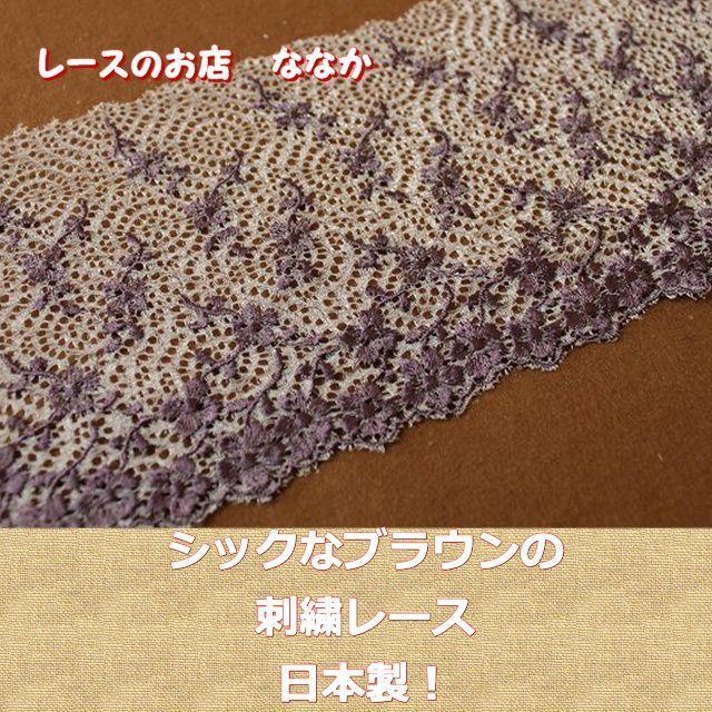 画像1: 3.2m!幅16cm小花柄刺繍レース オフホワイト/ブラウン (1)