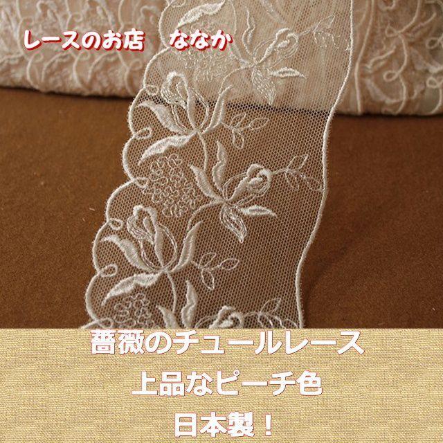 画像1: 3.5m!幅8.1cm薔薇柄チュールレース ピーチ (1)