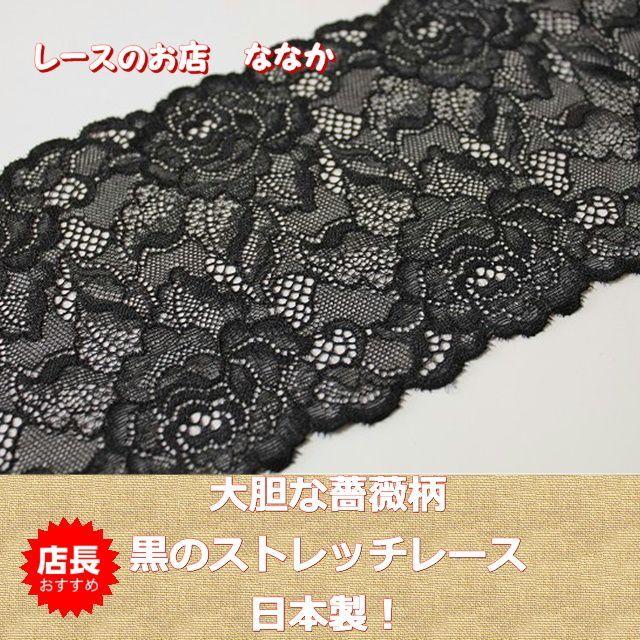 画像1: 5m!幅13.1cm薔薇柄ラッセルストレッチレース 黒 (1)