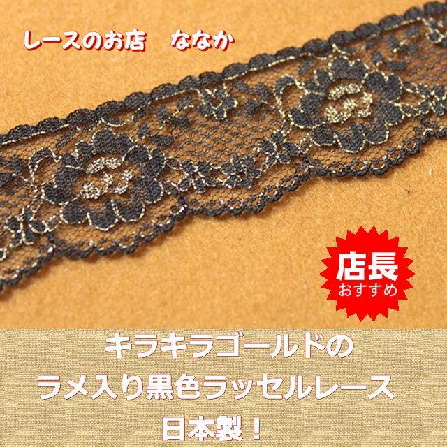 画像1: 5m!3.4cm花柄ラッセルレース 金色ラメ/黒 (1)