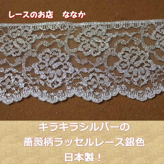 画像1: 5m!7.9cm薔薇柄ラッセルレース シルバーラメ/ホワイト (1)