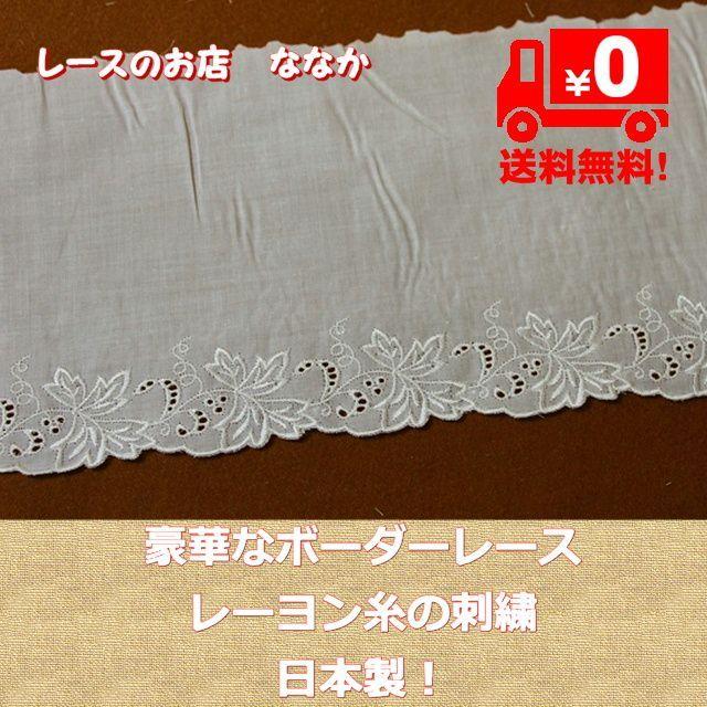 画像1: 送料無料!大量82.2m!幅14.3cmユリ柄風綿混ボーダーレース オフホワイト (1)